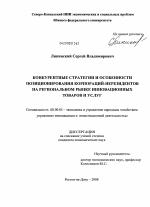Конкурентные стратегии и особенности позиционирования корпораций  Конкурентные стратегии и особенности позиционирования корпораций нерезидентов на региональном рынке инновационных товаров и услуг Диссертация