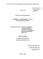 Развитие аутсорсинга услуг в таможенной сфере тема научной  Развитие аутсорсинга услуг в таможенной сфере тема диссертации по экономике скачайте бесплатно в экономической