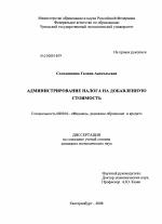 Администрирование налога на добавленную стоимость тема научной  Администрирование налога на добавленную стоимость тема диссертации по экономике скачайте бесплатно в экономической библиотеке