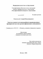 Система оценки платежеспособности промышленных предприятий как  Система оценки платежеспособности промышленных предприятий как инструмент финансового менеджмента тема диссертации по экономике скачайте