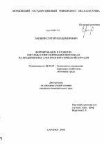 Формирование и развитие системы стимулирования персонала на  Формирование и развитие системы стимулирования персонала на предприятиях электроэнергетической отрасли тема диссертации по экономике