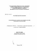 Экономическое развитие Республики Абхазия тема научной работы  Экономическое развитие Республики Абхазия тема диссертации по экономике скачайте бесплатно в экономической библиотеке