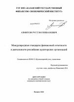 Международные стандарты финансовой отчетности в деятельности  Международные стандарты финансовой отчетности в деятельности российских аудиторских организаций тема диссертации по экономике скачайте