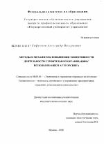 Методы и механизмы повышения эффективности деятельности  Методы и механизмы повышения эффективности деятельности строительной организации с использованием аутсорсинга тема диссертации по экономике