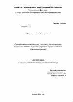 Риски корпоративного управления в контексте реструктуризации  Риски корпоративного управления в контексте реструктуризации тема диссертации по экономике скачайте бесплатно в экономической