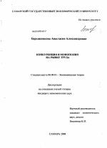 Конкуренция и монополия на рынке труда тема научной работы  Конкуренция и монополия на рынке труда тема диссертации по экономике скачайте бесплатно в экономической