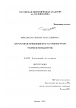 Современные концепции бухгалтерского учета тема научной работы  Современные концепции бухгалтерского учета тема диссертации по экономике скачайте бесплатно в экономической библиотеке