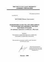 Выбор месторасположения мусороперерабатывающего завода диссертация 1131