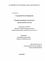 Развитие жилищного ипотечного кредитования в России тема научной  Развитие жилищного ипотечного кредитования в России тема диссертации по экономике скачайте бесплатно в экономической