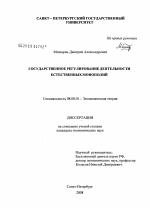 Государственное регулирование деятельности естественных монополий  Государственное регулирование деятельности естественных монополий тема диссертации по экономике скачайте бесплатно в экономической библиотеке