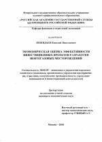 Экономическая оценка эффективности инвестиционных проектов  Экономическая оценка эффективности инвестиционных проектов разработки нефтегазовых месторождений тема диссертации по экономике