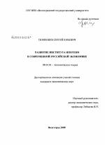 Развитие института ипотеки в современной российской экономике  Развитие института ипотеки в современной российской экономике тема диссертации по экономике скачайте бесплатно в