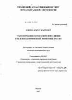 Трансформация сбережений в инвестиции в современной экономике  Трансформация сбережений в инвестиции в современной экономике России тема диссертации по экономике скачайте бесплатно