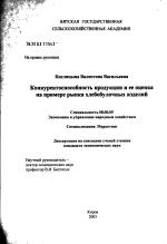 Конкурентоспособность продукции и ее оценка на примере рынка  Конкурентоспособность продукции и ее оценка на примере рынка хлебобулочных изделий тема диссертации по экономике