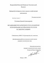 Организация бухгалтерского учета и контроля использования  Организация бухгалтерского учета и контроля использования материальных ресурсов на электростанциях тема диссертации по экономике