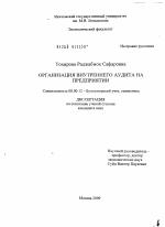 Организация внутреннего аудита на предприятии тема научной  Организация внутреннего аудита на предприятии тема диссертации по экономике скачайте бесплатно в экономической библиотеке