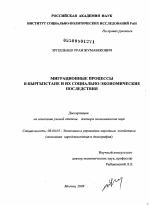 Миграционные процессы в Кыргызстане и их социально экономические  Миграционные процессы в Кыргызстане и их социально экономические последствия тема диссертации по экономике