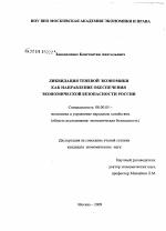 Ликвидация теневой экономики как направление обеспечения  Ликвидация теневой экономики как направление обеспечения экономической безопасности России тема диссертации по экономике скачайте