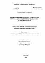 Корпоративный подход к управлению персоналом предприятий санаторно  Корпоративный подход к управлению персоналом предприятий санаторно курортной сферы тема диссертации по экономике