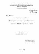 Бухгалтерский учет в некоммерческой организации тема научной  Бухгалтерский учет в некоммерческой организации тема диссертации по экономике скачайте бесплатно в экономической библиотеке