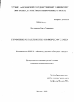 Управление рентабельностью коммерческого банка тема научной  Управление рентабельностью коммерческого банка тема диссертации по экономике скачайте бесплатно в экономической библиотеке