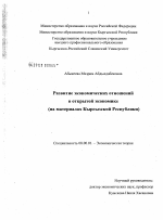 Развитие экономических отношений в открытой экономике тема  Развитие экономических отношений в открытой экономике тема диссертации по экономике скачайте бесплатно в экономической