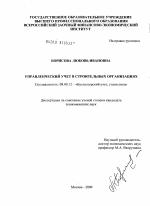 Управленческий учет в строительных организациях тема научной  Управленческий учет в строительных организациях тема диссертации по экономике скачайте бесплатно в экономической библиотеке