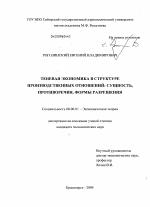 Теневая экономика в структуре производственных отношений сущность  Теневая экономика в структуре производственных отношений сущность противоречия формы разрешения тема диссертации