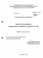 Импортозамещение в продовольственном секторе России тема научной  Импортозамещение в продовольственном секторе России тема диссертации по экономике скачайте бесплатно в экономической библиотеке