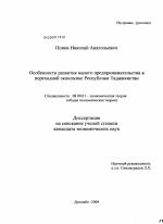 Особенности развития малого предпринимательства в переходной  Особенности развития малого предпринимательства в переходной экономике Республики Таджикистан тема диссертации по экономике скачайте