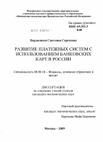Развитие платежных систем с использованием банковских карт в  Развитие платежных систем с использованием банковских карт в России тема диссертации по экономике скачайте