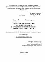Операционные риски и их минимизация в кредитной деятельности  Операционные риски и их минимизация в кредитной деятельности коммерческих банков тема диссертации по экономике