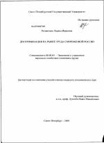 Дискриминация на рынке труда современной России тема научной  Дискриминация на рынке труда современной России тема диссертации по экономике скачайте бесплатно в экономической