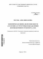 Экономическая оценка целесообразности аутсорсинга в структурных  Экономическая оценка целесообразности аутсорсинга в структурных подразделениях железнодорожного транспорта 15 83 тема диссертации по