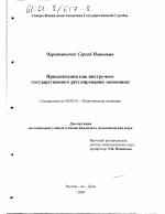 Приватизация как инструмент государственного регулирования  Приватизация как инструмент государственного регулирования экономики тема диссертации по экономике скачайте бесплатно в экономической