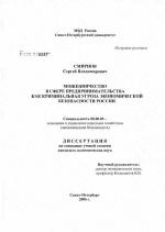 Мошенничество в сфере предпринимательства как криминальная угроза  Мошенничество в сфере предпринимательства как криминальная угроза экономической безопасности России тема диссертации по экономике