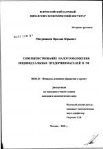 Совершенствование налогообложения индивидуальных предпринимателей  Совершенствование налогообложения индивидуальных предпринимателей в РФ тема диссертации по экономике скачайте бесплатно в экономической