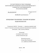 Антимонопольная политика в россии и её особенности реферат.