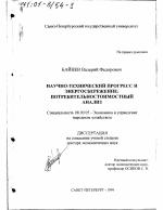 Научно технический прогресс и энергосбережение тема научной  Научно технический прогресс и энергосбережение тема диссертации по экономике скачайте бесплатно в экономической