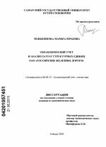 Управленческий учет и анализ затрат структурных единиц ОАО  Управленческий учет и анализ затрат структурных единиц ОАО Российские железные дороги тема диссертации