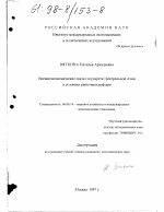 Внешнеэкономические связи государств Центральной Азии в условиях  Внешнеэкономические связи государств Центральной Азии в условиях рыночных реформ тема диссертации по экономике скачайте