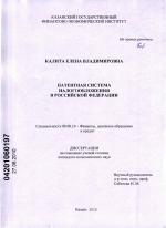 Патентная система налогообложения в Российской Федерации тема  Патентная система налогообложения в Российской Федерации тема диссертации по экономике скачайте бесплатно в экономической