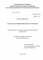 Безработица и совершенствование её регулирования тема научной  Безработица и совершенствование её регулирования тема диссертации по экономике скачайте бесплатно в экономической библиотеке
