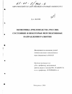 Экономика пчеловодства России тема научной работы скачать  Экономика пчеловодства России тема диссертации по экономике скачайте бесплатно в экономической библиотеке