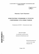 Конкурентные отношения в структуре современных отраслевых рынков  Конкурентные отношения в структуре современных отраслевых рынков тема диссертации по экономике скачайте бесплатно в