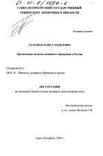 Банк России как единый эмиссионный центр — Организация налично-денежного обращения Банком России — Финансы 29