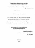 Управление сделками слияния и поглощения компаний нефтегазового  Управление сделками слияния и поглощения компаний нефтегазового сектора России тема диссертации по экономике скачайте