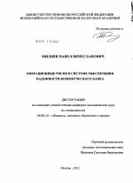 Операционные риски в системе обеспечения надежности коммерческого  Операционные риски в системе обеспечения надежности коммерческого банка тема диссертации по экономике скачайте бесплатно