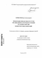 Привлечение финансовых ресурсов организациями автомобилестроения  Привлечение финансовых ресурсов организациями автомобилестроения на основе эмиссии конвертируемых облигаций тема диссертации по