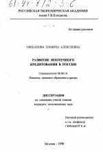 Развитие ипотечного кредитования в России тема научной работы  Развитие ипотечного кредитования в России тема диссертации по экономике скачайте бесплатно в экономической библиотеке